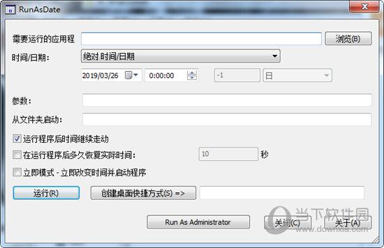RunAsDate 32位版 V1.37 免费汉化版