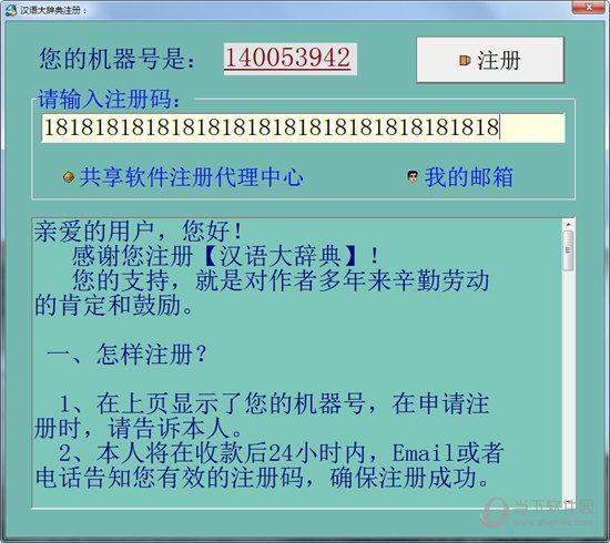 汉语大辞典7.01破解工具 V1.0 绿色免费版