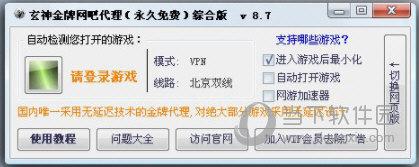 玄神金牌网吧代理 V9.4.5