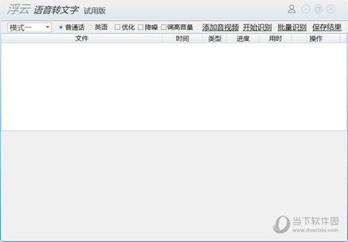浮云语音转文字 V1.4.2 破解