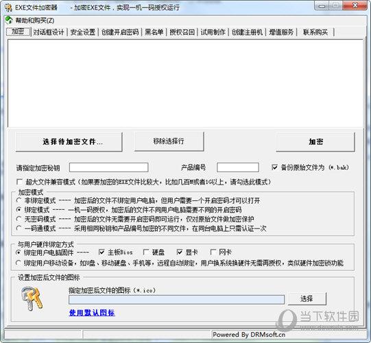 EXE文件加密器已注册版