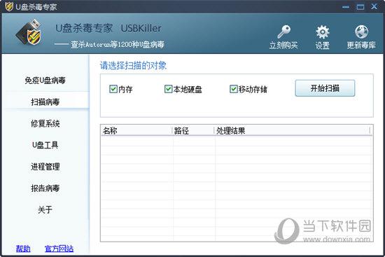 USBKiller免注册码版 V3.21 免费版