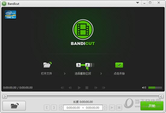 Bandicut无水印破解版 V2.8.2 绿色免费版