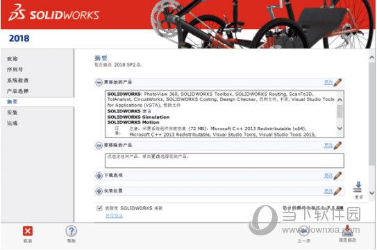 SolidWorks2018破解版 中文免费版
