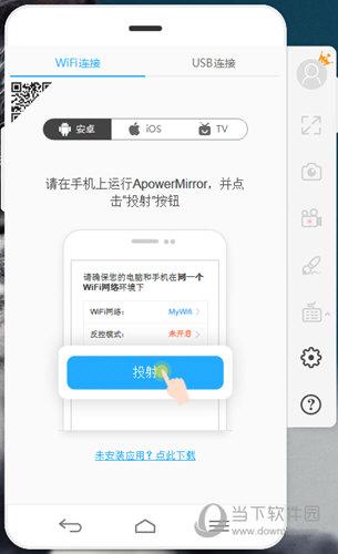 ApowerMirror吾爱破解 V1.4.4