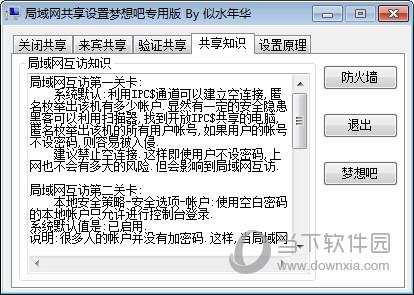 Win7局域网共享设置超级工