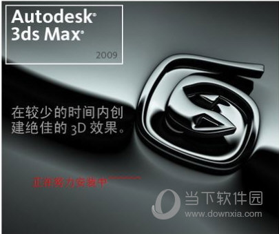 3Dmax2009免费版带注册机 简体中文版