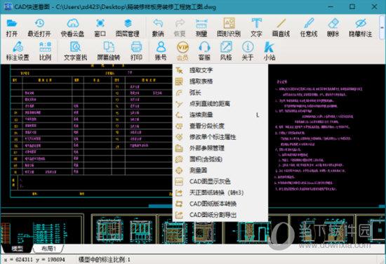 CAD快速看图免会员版 V5.