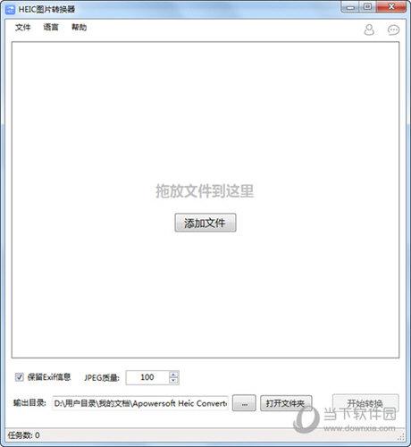 HEIC图片转换器无水印版 V1.2.5 免费版