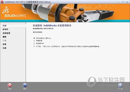 SolidWorks2012 SP5中文完美破解版 32/64位 免费版