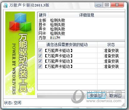 万能声卡驱动器安装包 Win10版