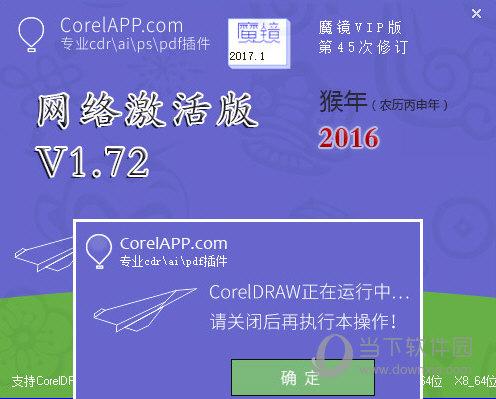 CDR魔镜免激活版 V1.72 免费版