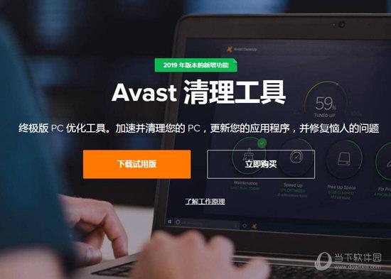 Avast Cleanup Premium(电脑系统