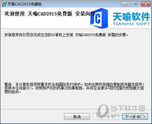 InteCAD2015破解版 32/64位 免费版