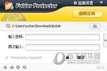 Lockdir密码破解工具 V6.40