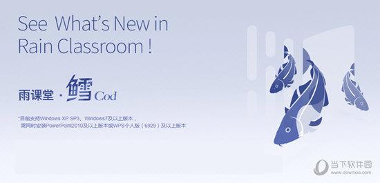 雨课堂离线安装包 V4.0.0