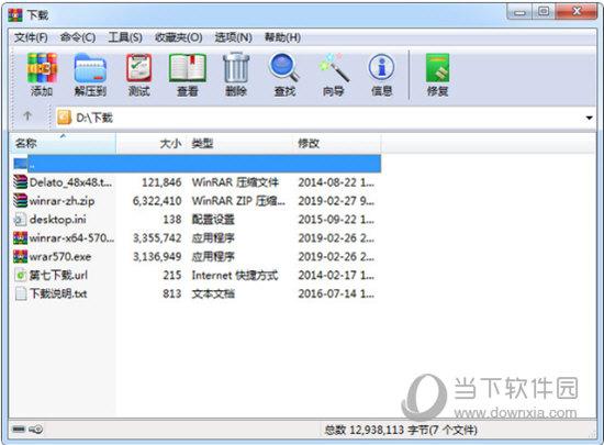 WinRar去广告破解版 V5.8 W