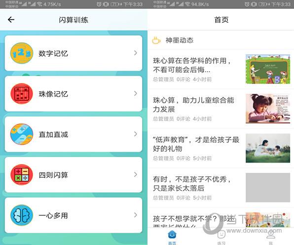 神墨学堂 V1.2.0 最新PC版