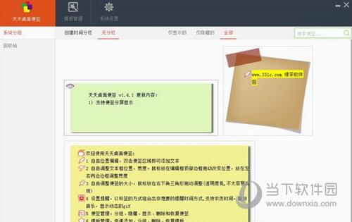 天天桌面便签免安装版 V2.1.7 绿色免费版