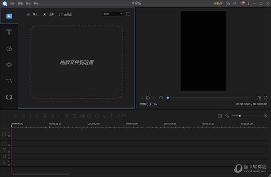 视频编辑王破解版1.4.5 永