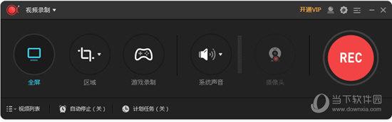 傲软录屏会员版 V1.4.1.13