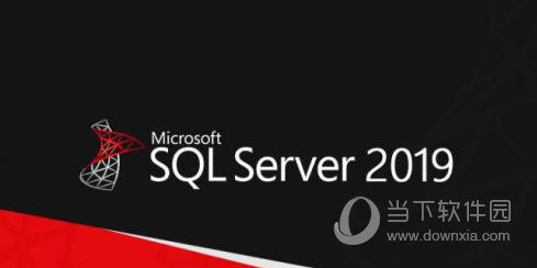 SQL Server 2019 中文免费版