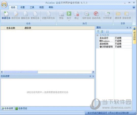 Filegee企业文件同步备份系统 V10.1.12 单机版