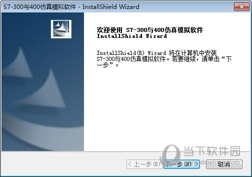 西门子s7-400仿真软件 32/64位 中文免费版