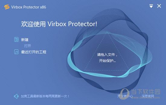 Virbox Protector V1.0.5 中文免