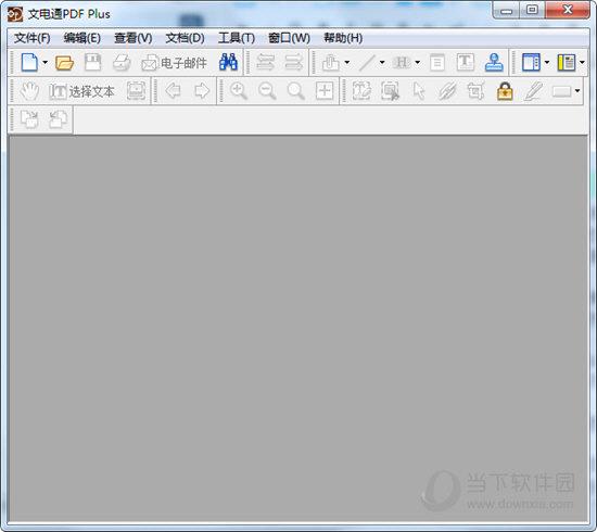 文电通PDF编辑器 V8.0 免序