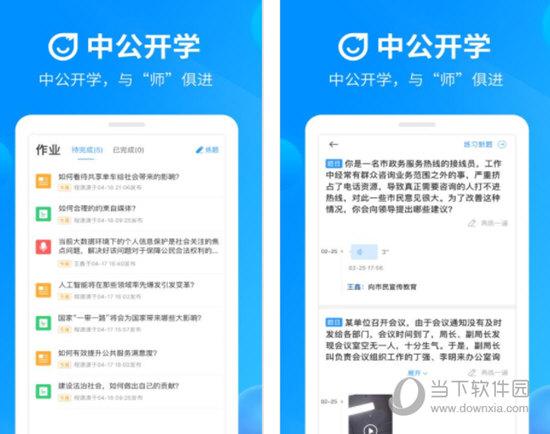 中公开学PC版 V1.5.2 免费版