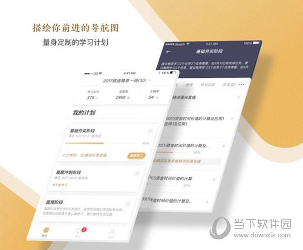 精进学堂 V2.13.0 最新PC版