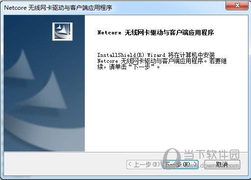 磊科nw360无线网卡驱动 32/64位 Win10版