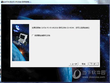 CATIA V6R2016 32/64位 Win10 汉化免费版
