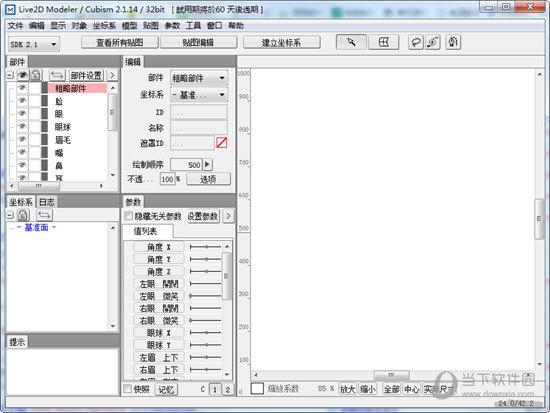Live2D制作软件 V2.1.14 免费
