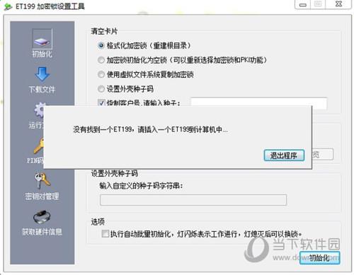 ET199加密狗克隆工具 V1.0
