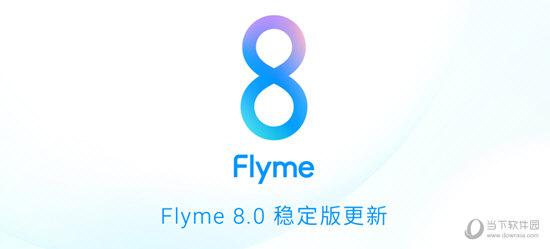 魅族Flyme8.0稳定版 官方版