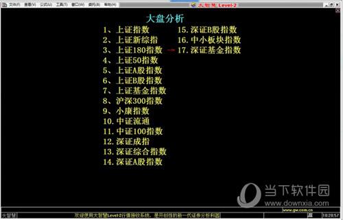 大智慧LEVEL2免费版 V2.3 最