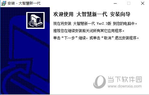大智慧L2十档行情版 V2.3