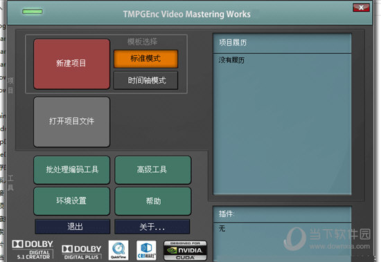 TMPGEnc Video Mastering Works V