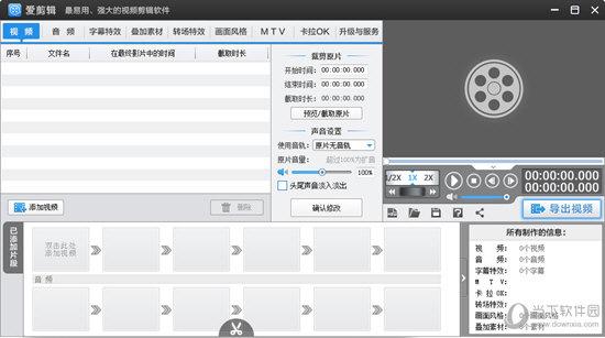 爱剪辑2.9正式版 官方旧版
