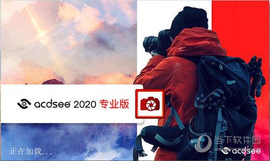 ACDSee2020专业版 V13.0.0.142