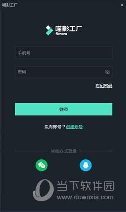 喵影工厂PC破解版 V2.6.0.