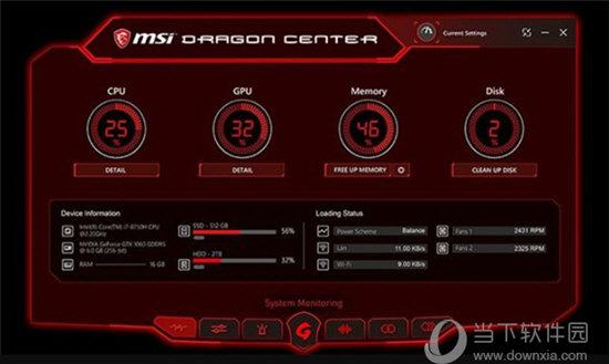 微星Dragon Center V2.0 官方中