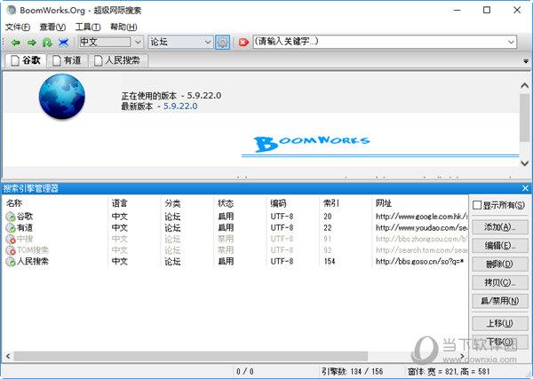 BoomWorks(超级网际搜索) V