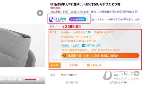 淘宝哈士奇插件 V3.4.1 官方