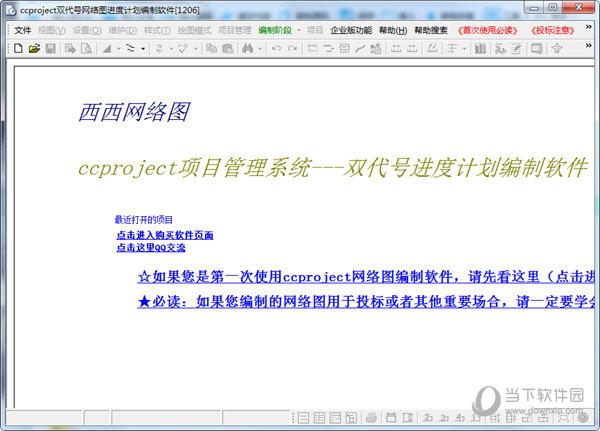 西西网络图绘制软件破解