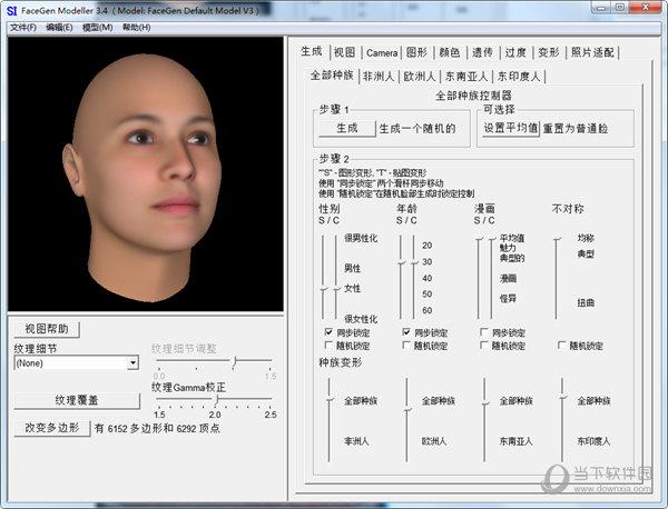 FaceGen Modeller(3D人像生成器