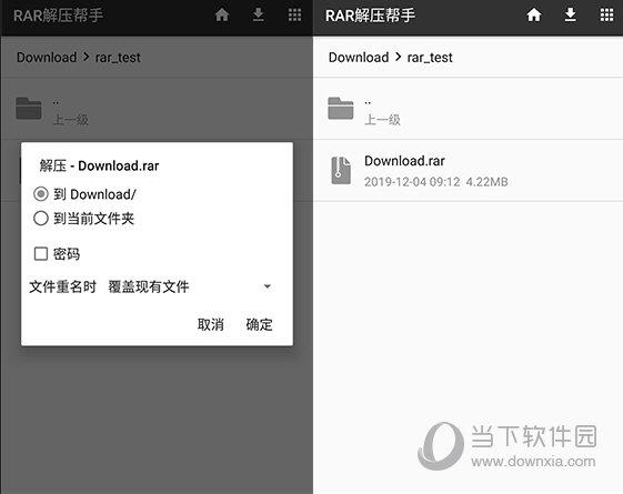 RAR解压帮手 V1.17.13 PC无广
