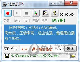 轻松录屏软件 V5.24 免注册